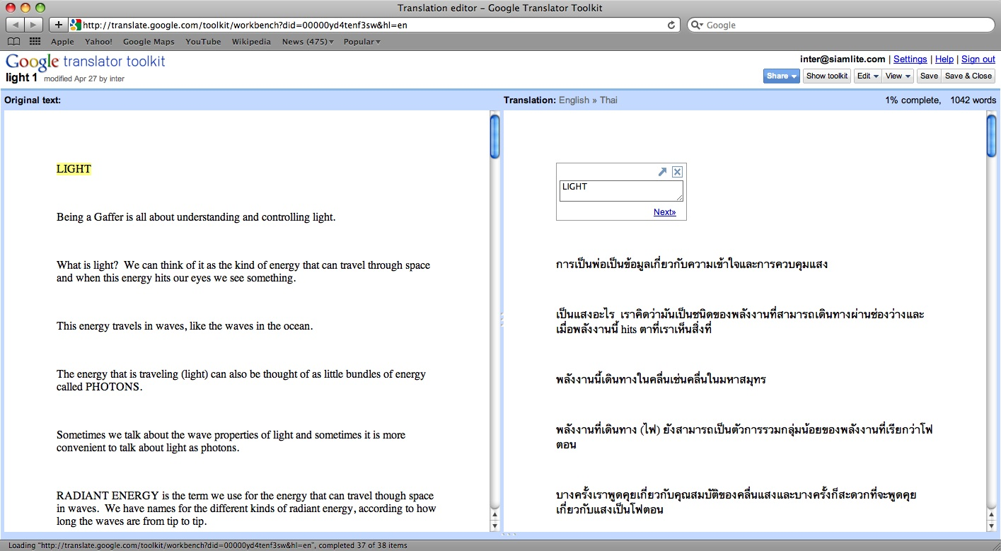 english to thai translation google